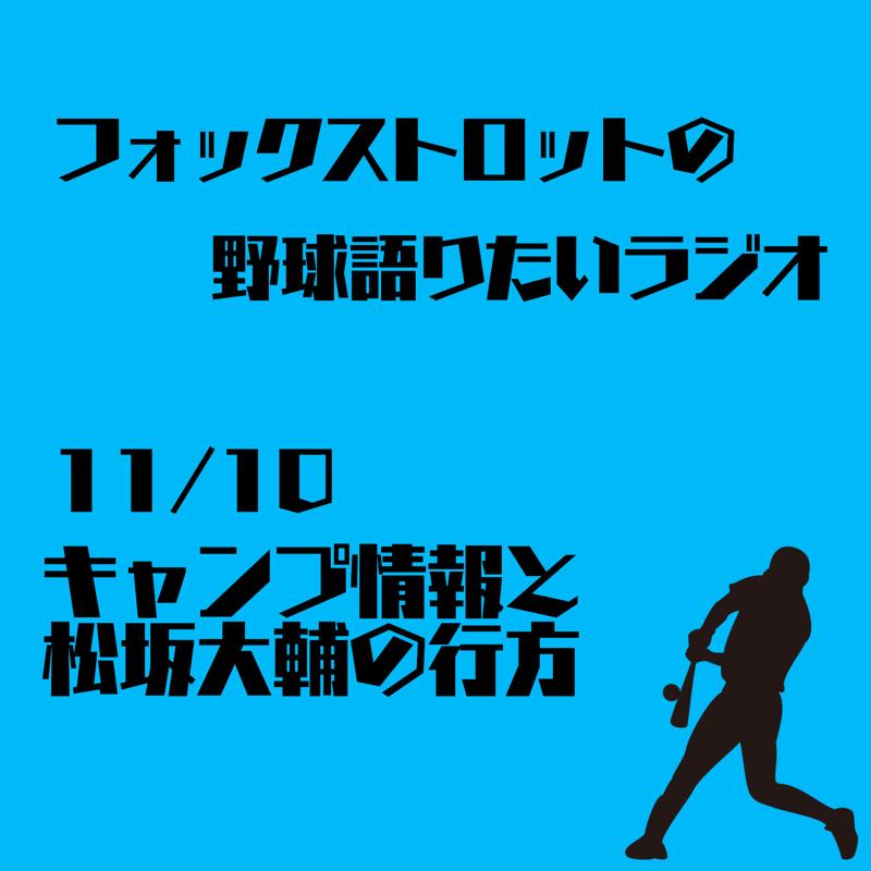 11/10 キャンプ情報と松坂大輔の行方