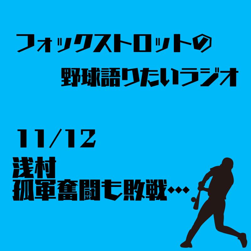 11/12 浅村孤軍奮闘も敗戦…