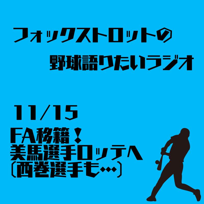 11/15 FA移籍!美馬選手ロッテへ(西巻選手も…)
