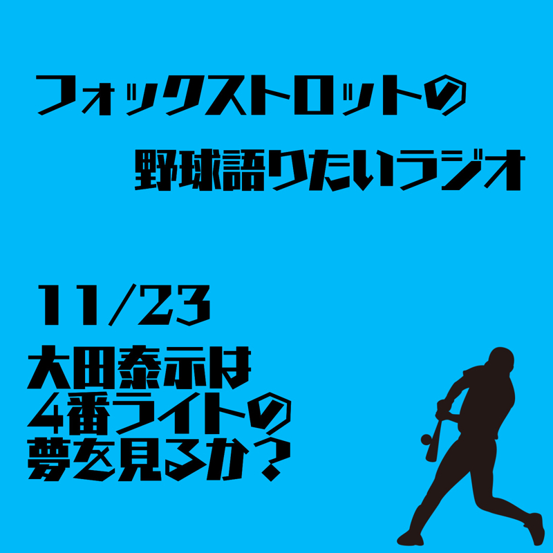 11/23 大田泰示は4番ライトの夢を見るか?