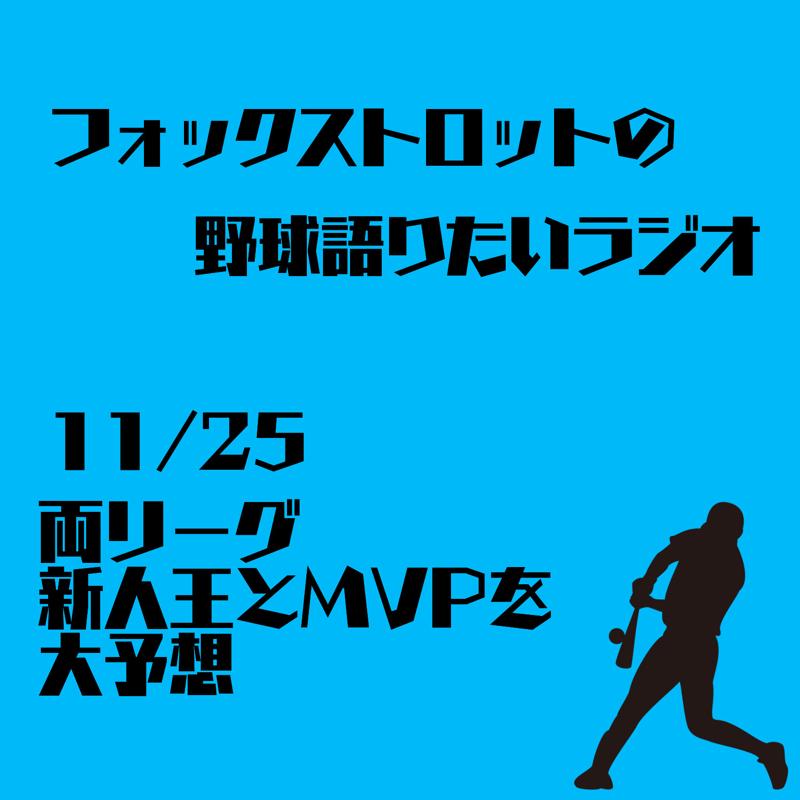 11/25 両リーグ新人王とMVPを大予想
