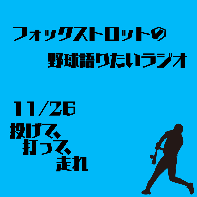 11/26 投げて、打って、走れ