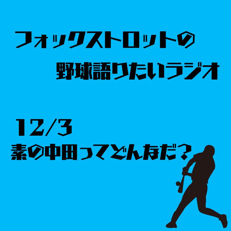 12/3 素の中田ってどんなだ?