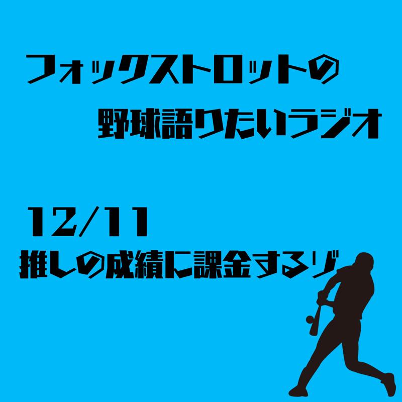 12/11 推しの成績に課金するゾ