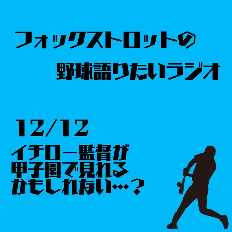 12/12 イチロー監督が甲子園で見れるかもしれない…?