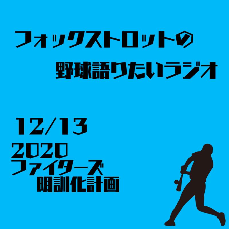 12/13 2020ファイターズ明訓化計画