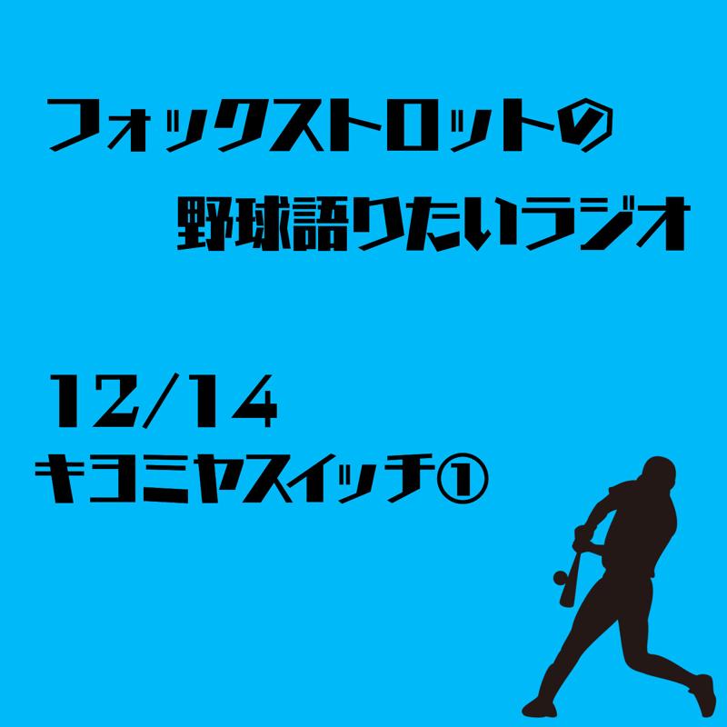 12/14 キヨミヤスイッチ①