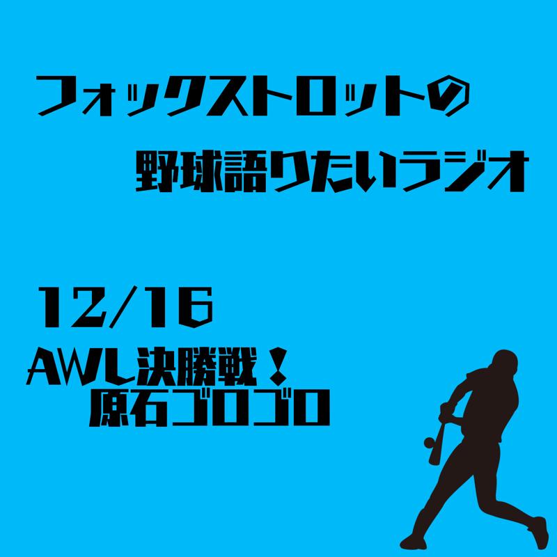 12/15 AWL決勝戦!原石ゴロゴロ
