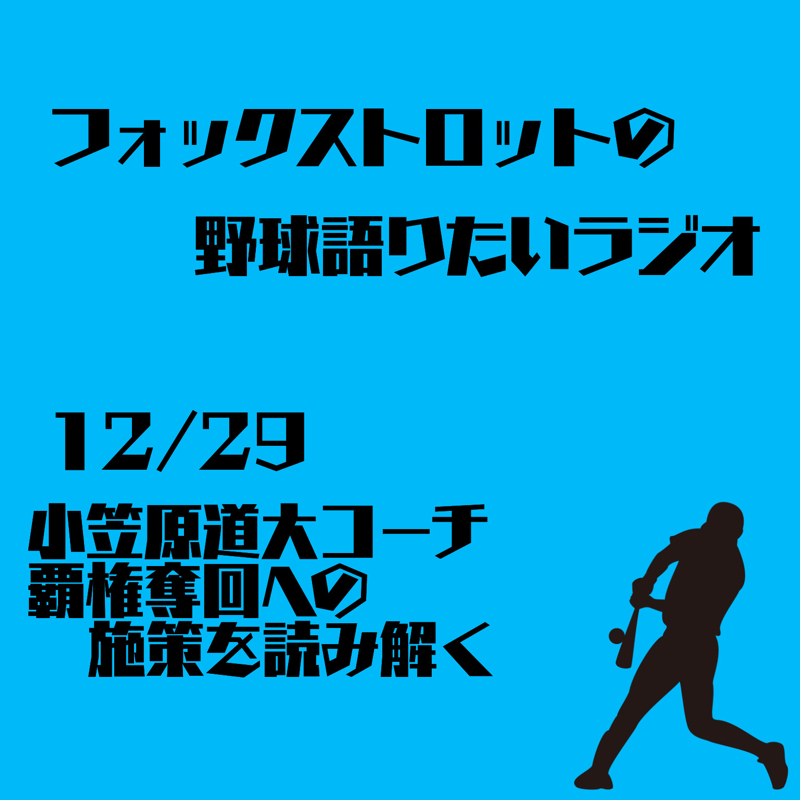 12/29 小笠原道大コーチ 覇権奪回への施策を読み解く