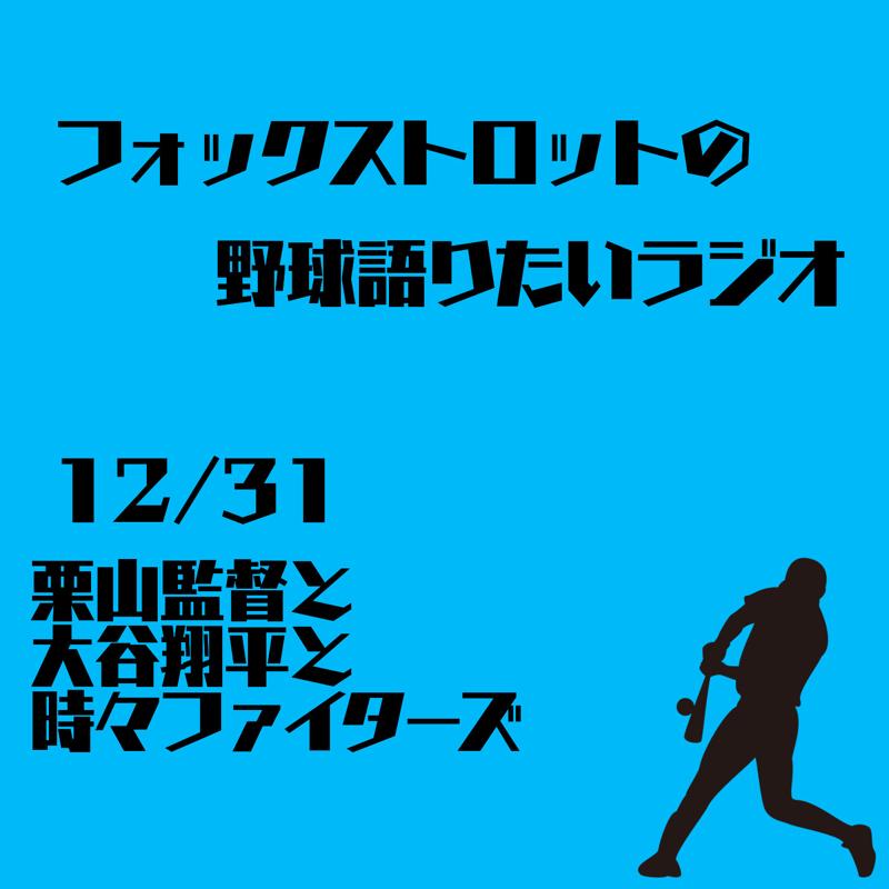 12/31 栗山監督と大谷翔平と時々ファイターズ