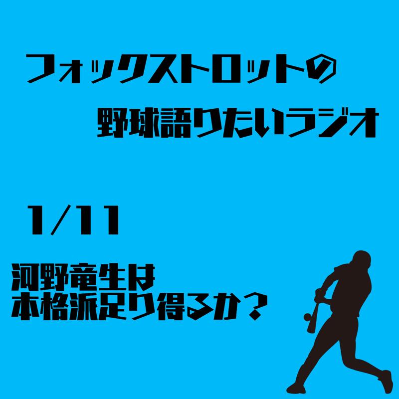 1/12 河野竜生は本格派足り得るか?