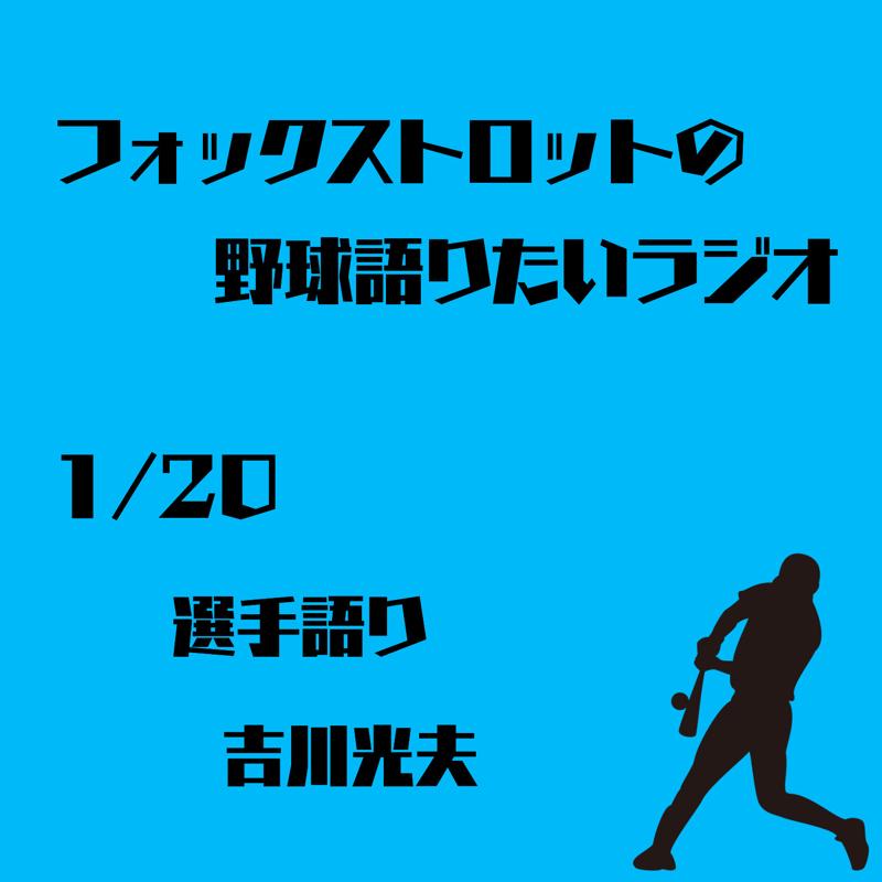 1/20 選手語り 吉川光夫
