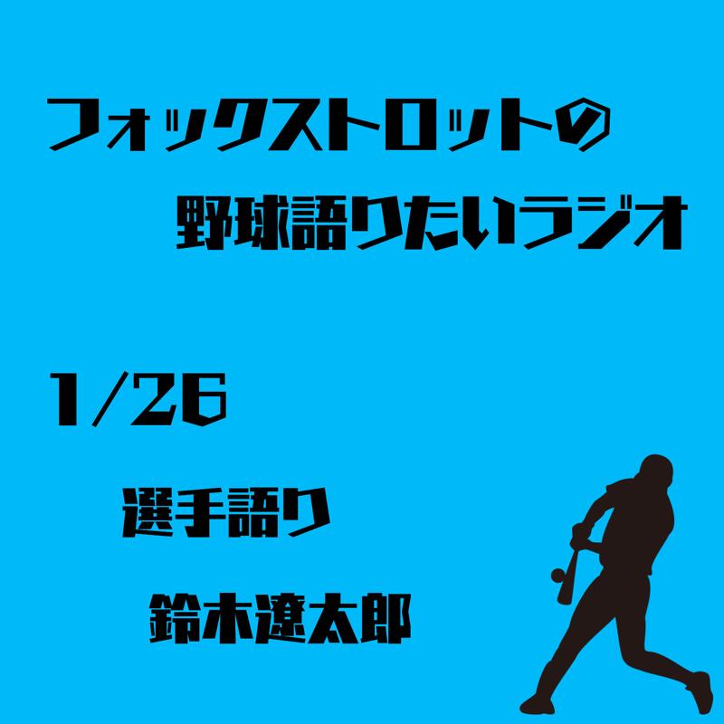 1/26 選手語り 鈴木遼太郎