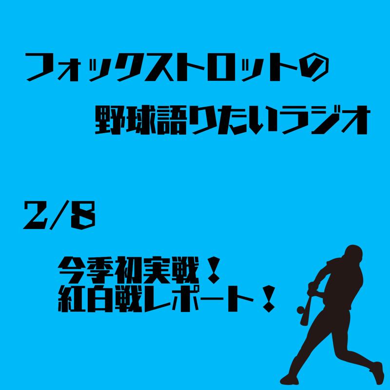 2/8 今季初実戦!紅白戦レポート!