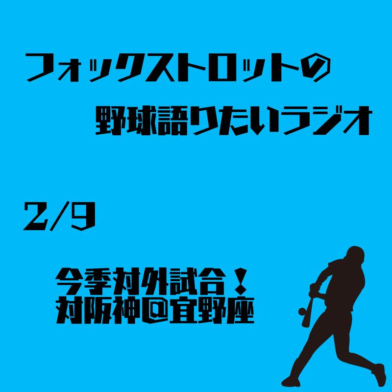 2/9 今季初対外試合!対阪神@宜野座