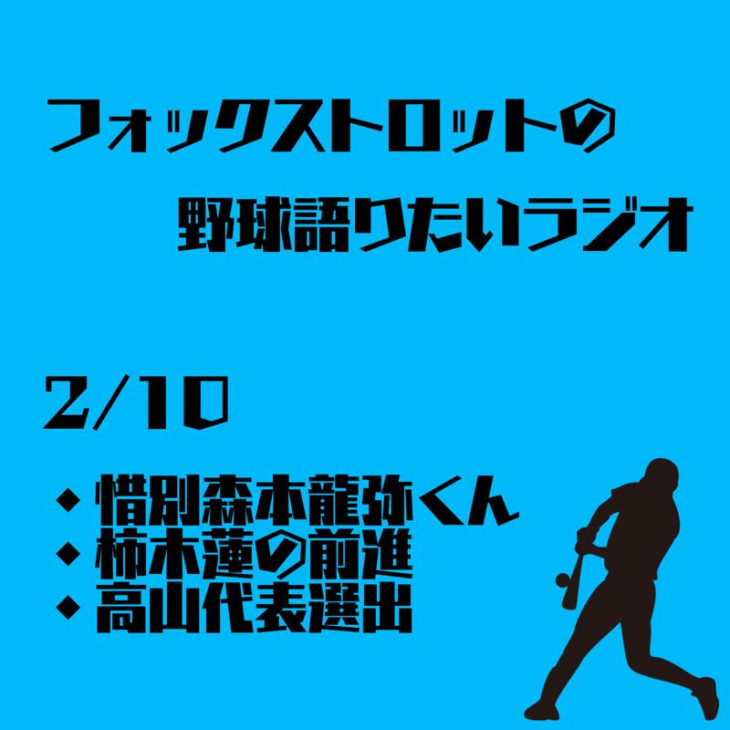 2/10  惜別森本龍弥くん/柿木蓮の前進/高山代表選出