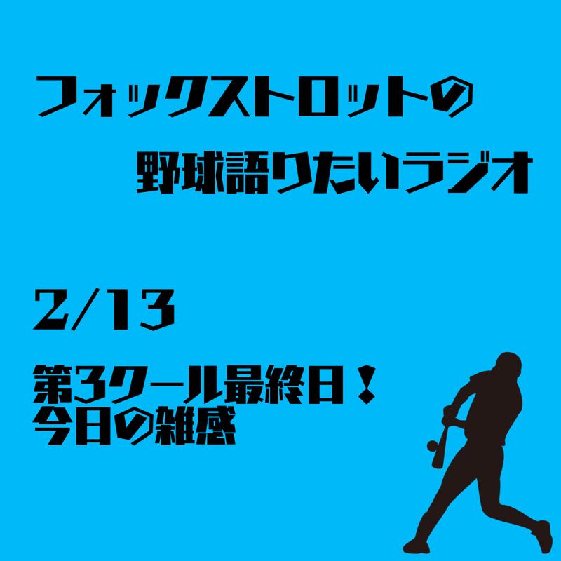 2/13 第3クール最終日!本日の雑感
