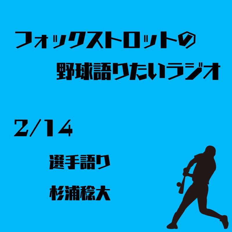2/14 選手語り 杉浦稔大