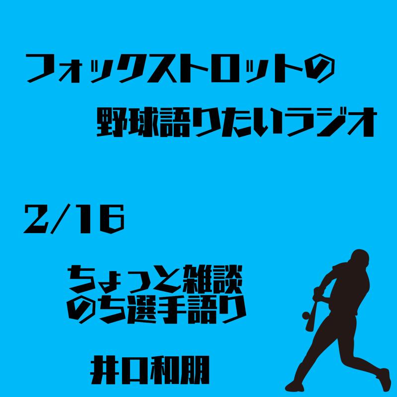 2/16 ちょっと雑談のち選手語り 井口和朋