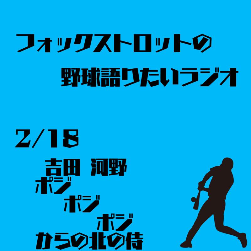 2/18  吉田河野ポジポジポジからの北の侍