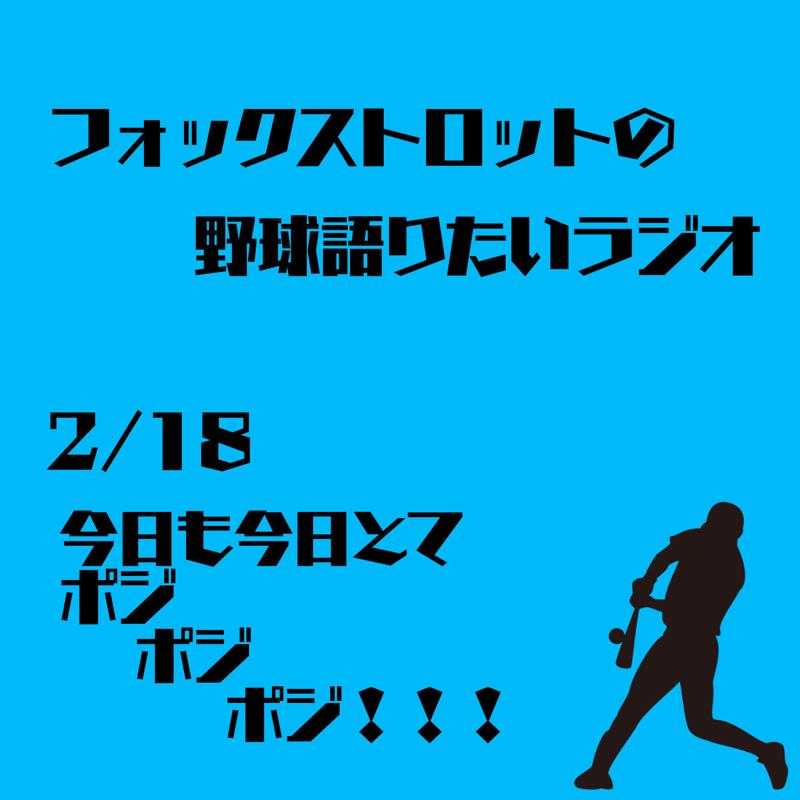 2/18 今日も今日とてポジポジポジ!!!