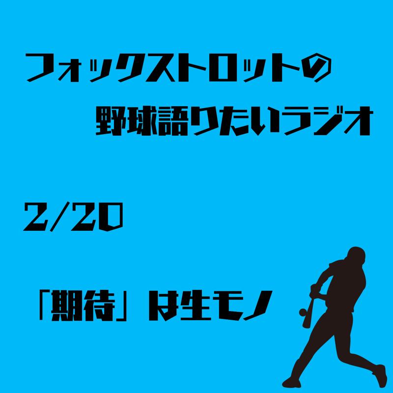 2/20  「期待」は生モノ