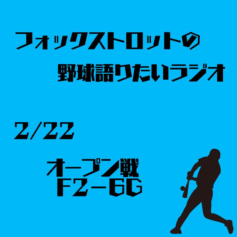 2/22 オープン戦 F2−6G