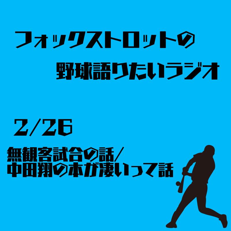 2/26 無観客試合の話/中田翔の本が凄いって話