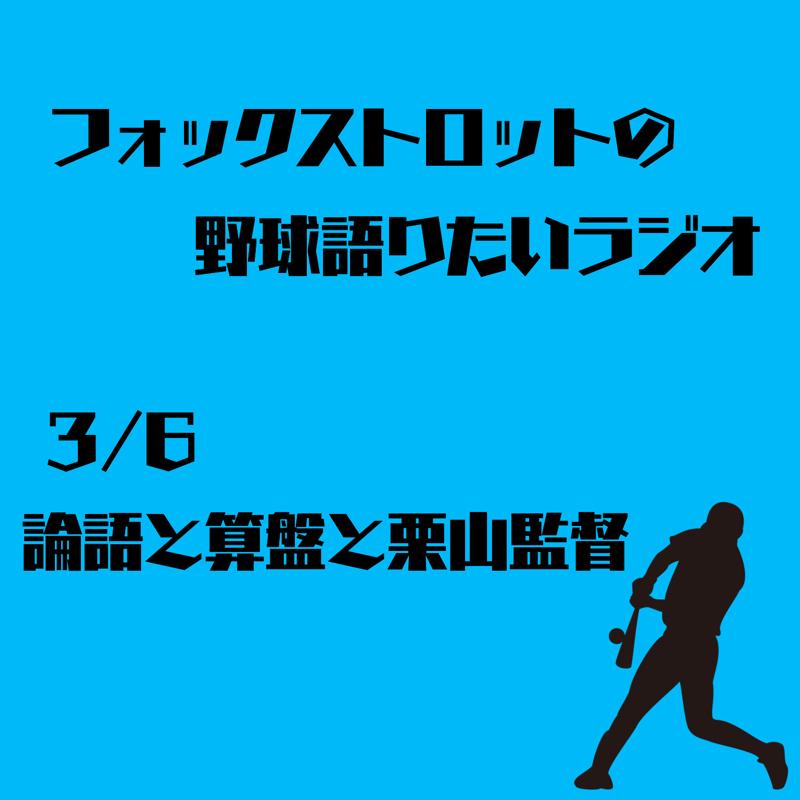 3/6 論語と算盤と栗山監督