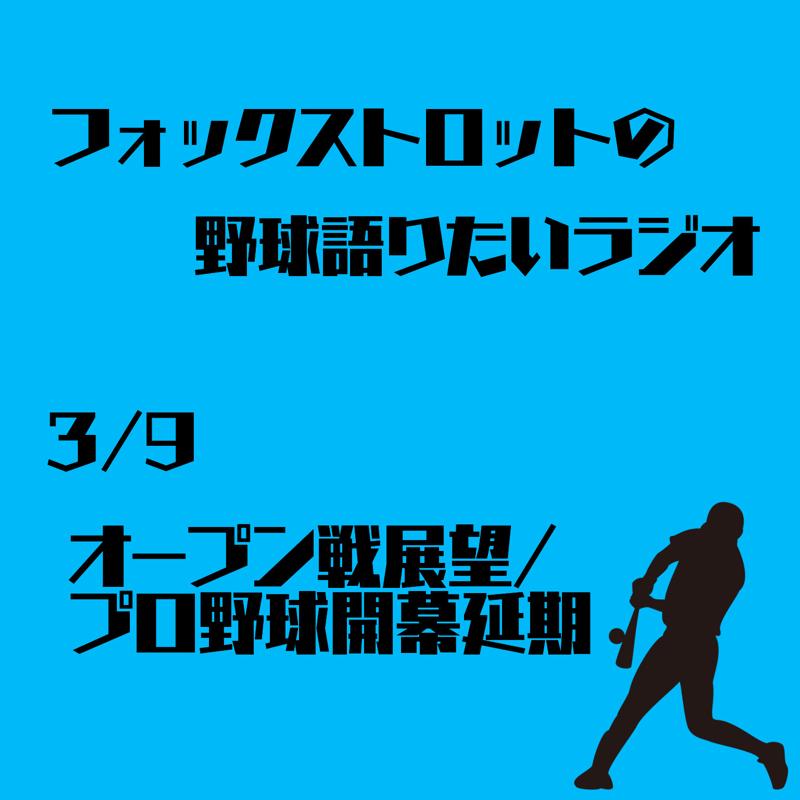 3/9 オープン戦展望/プロ野球開幕延期