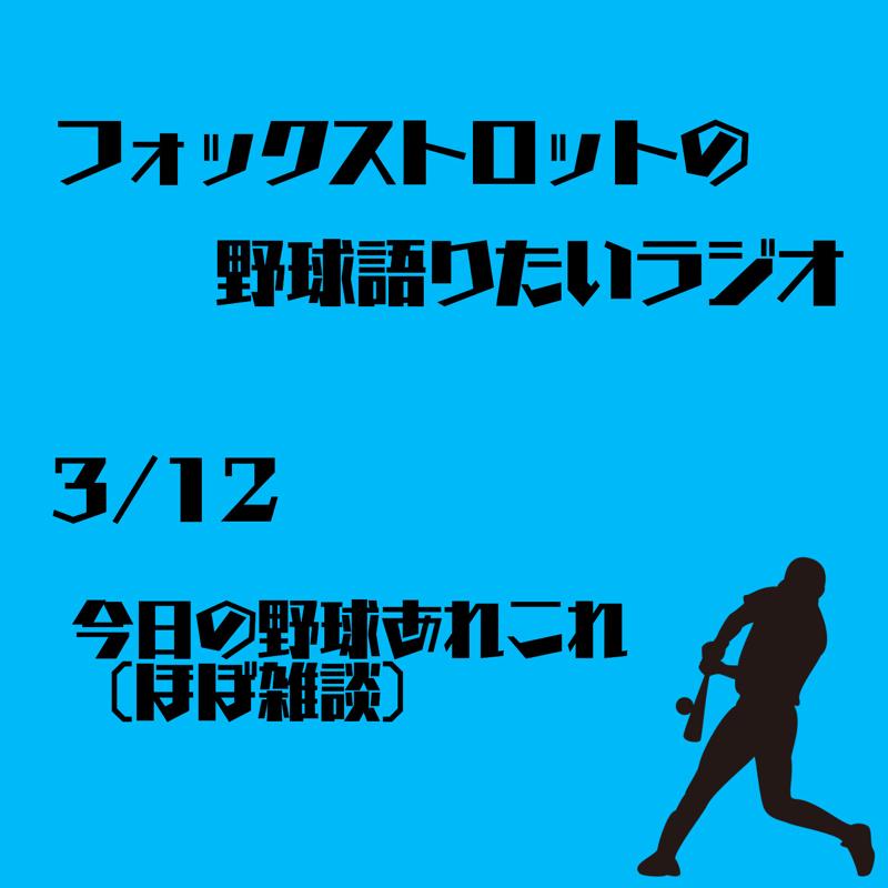 3/12 今日の野球あれこれ(ほぼ雑談)