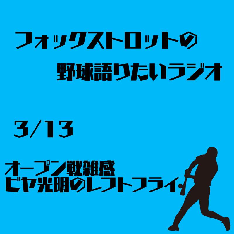 3/13 オープン戦雑感 ビヤ光明のレフトフライ
