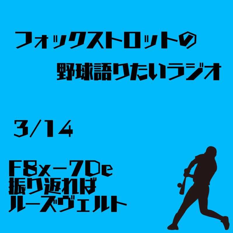 3/14 F8x−7De 振り返ればルーズヴェルト