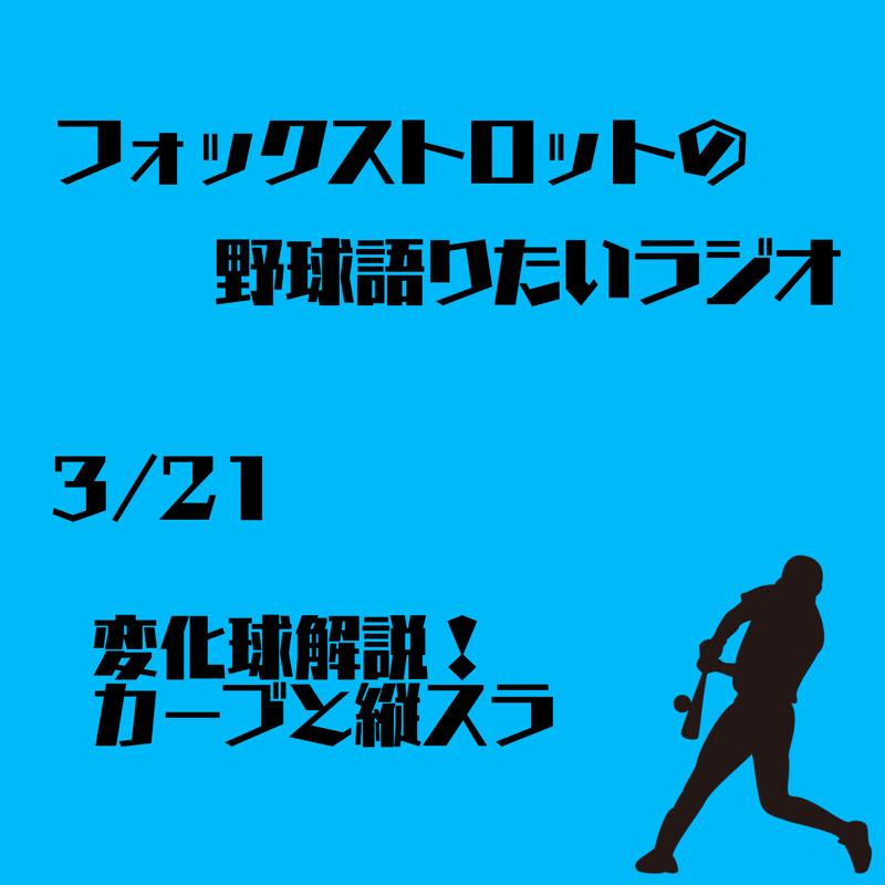 3/21 変化球解説!カーブと縦スラ