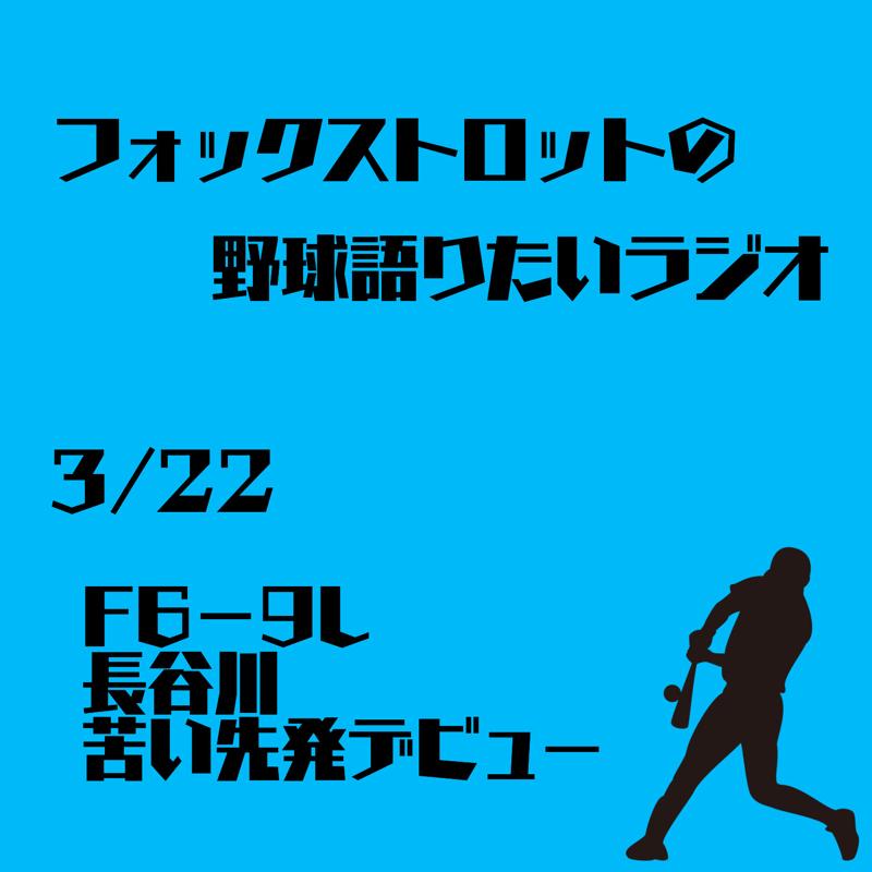 3/22 F6−9L 長谷川苦い先発デビュー