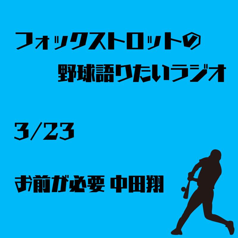3/23 お前が必要 中田翔