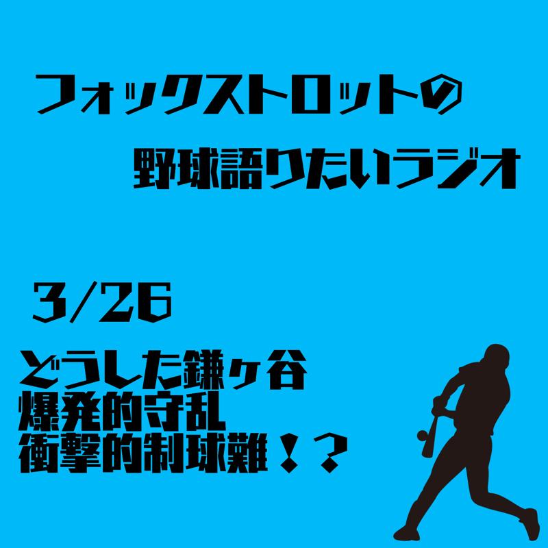 3/26  どうした鎌ヶ谷 爆発的守乱 衝撃的制球難!?