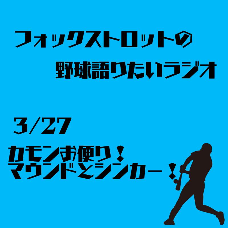3/27 カモンお便り!マウンドとシンカー!