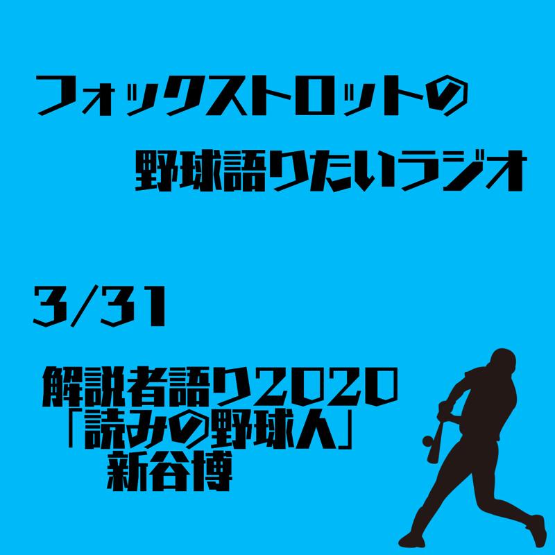 3/31 解説者語り2020 「読みの野球人」新谷博
