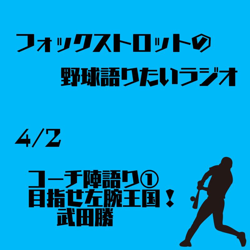 4/2 コーチ陣語り①  目指せ左腕王国!武田勝