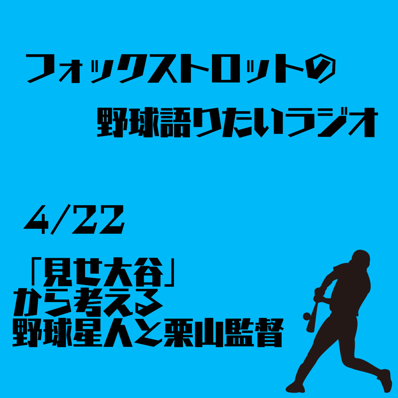 4/22 「見せ大谷」から考える野球星人と栗山監督