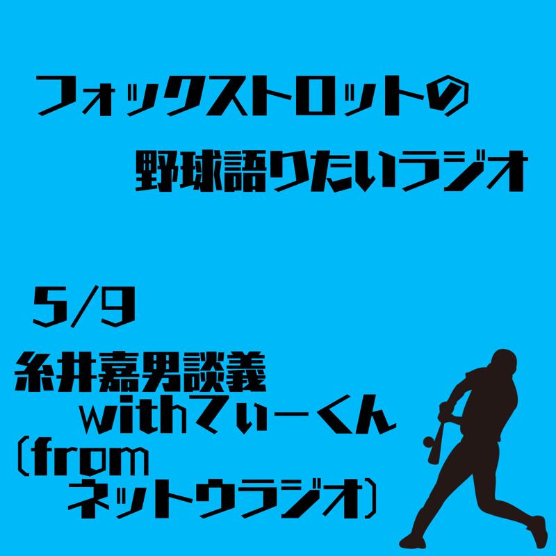 5/9  糸井嘉男談義 withてぃーくん (fromネットウラジオ)