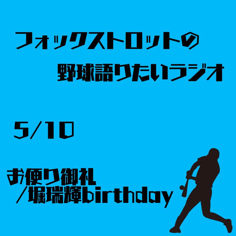5/10 お便り御礼/堀瑞輝birthday