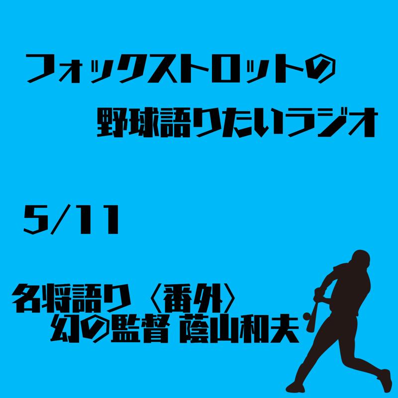 5/11  名将語り〈番外〉  幻の監督 蔭山和夫