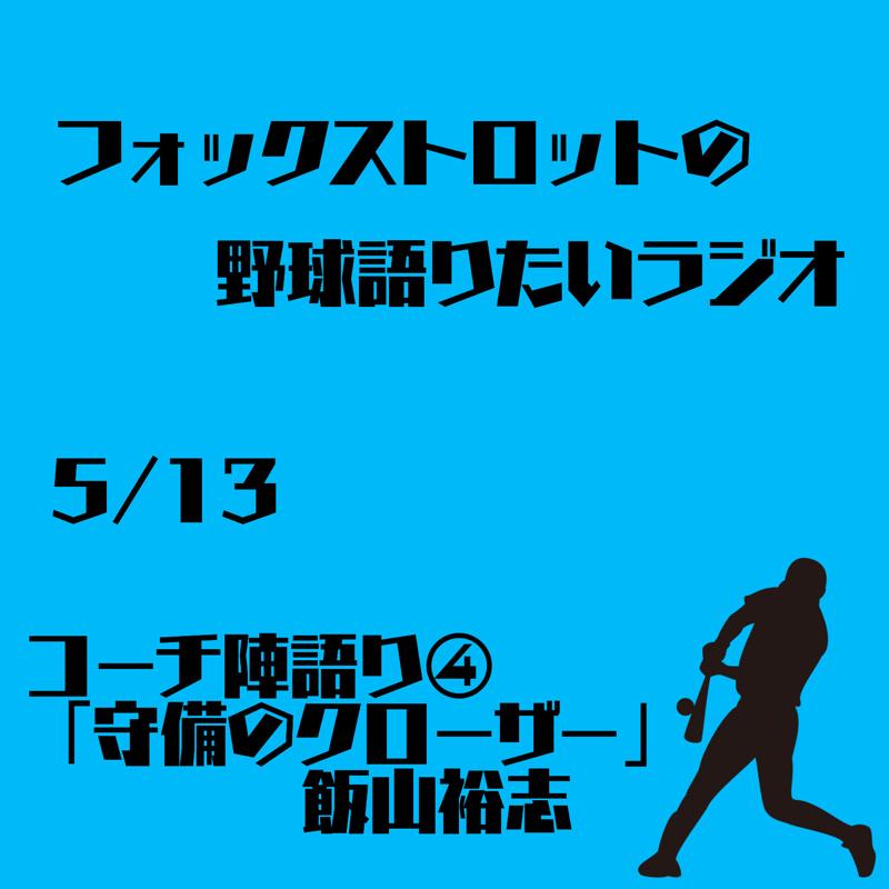 5/13 コーチ陣語り④ 「守備のクローザー」飯山裕志