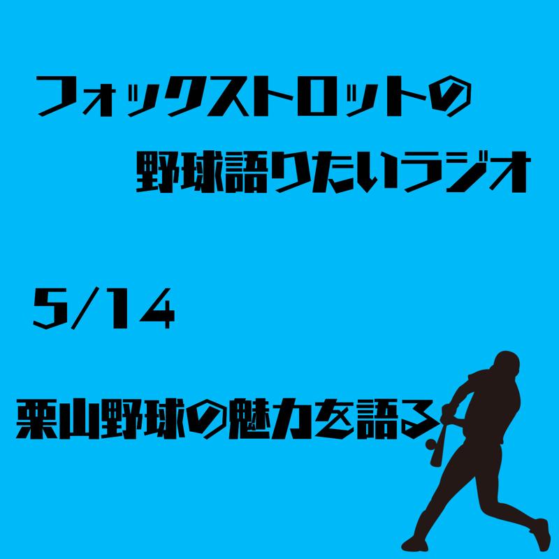 5/14 栗山野球の魅力を語る