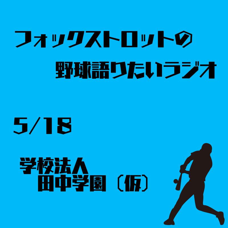 5/18 学校法人田中学園(仮)