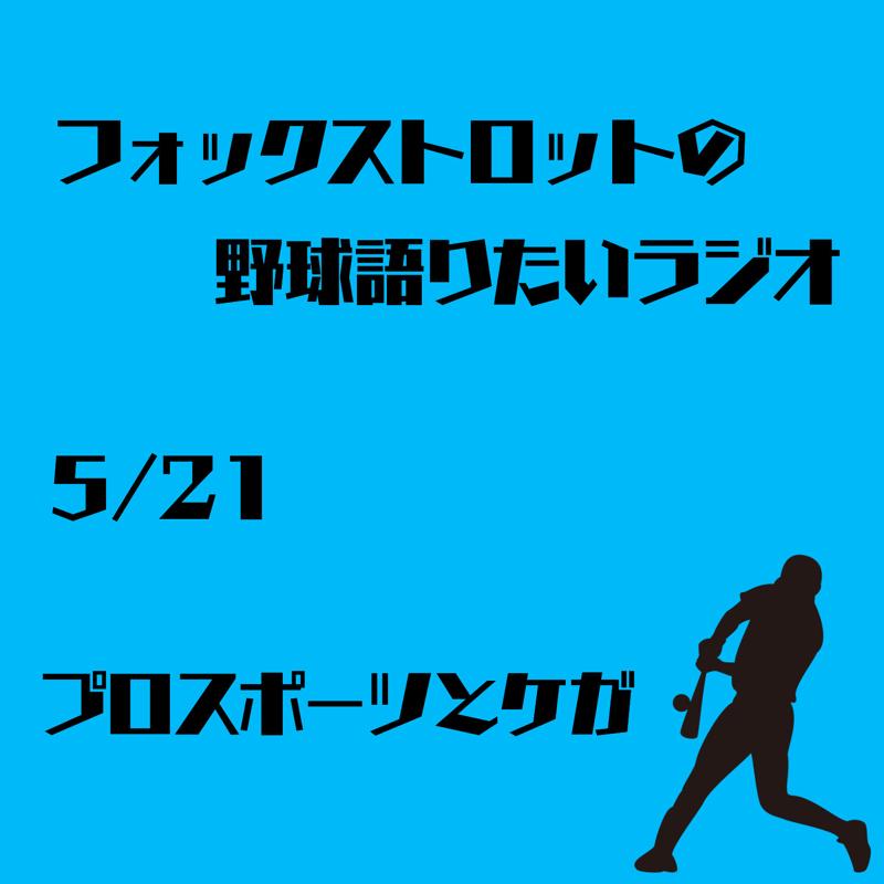 5/21 プロスポーツとケガ
