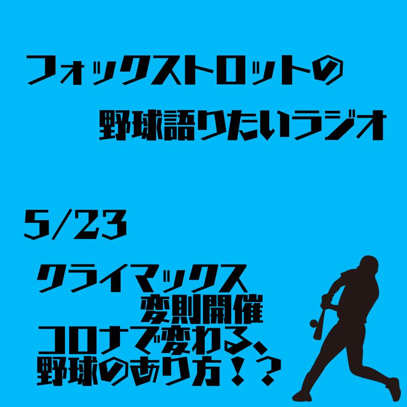 5/23  クライマックス変則開催、コロナで変わる、野球のあり方!?