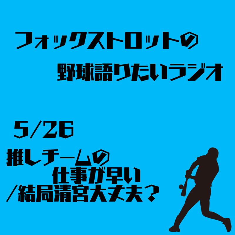 5/26 推しチームの仕事が早い/結局清宮大丈夫?